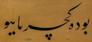 This too shall pass written in arabic letters
